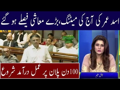 Seedhi Bat With Beenish Saleem | 3 September 2018 | Neo News