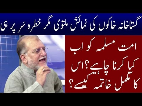 Harf E Raz With Orya Maqbol Jan | 3 September 2018 | Neo News