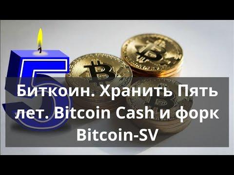 Биткоин. Хранить Пять лет. Bitcoin Cash и форк Bitcoin-SV. Прогноз BTC