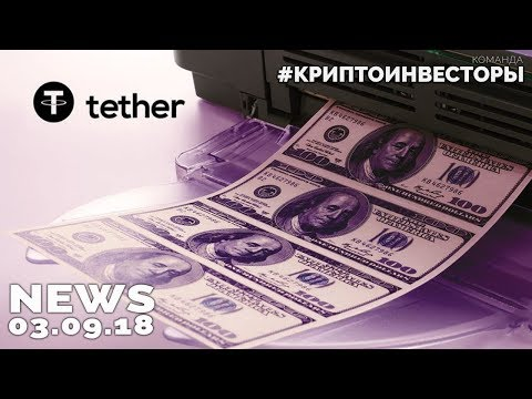 NEWS: $100млн USDT Bitfinex | крах El Petro | петиция Dogecoin | NEO #криптоинвесторы