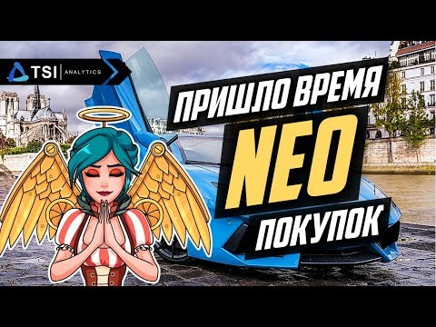 Время закупок: NEO ⚠️ Прогноз на BITCOIN, Zilliqa, NCash
