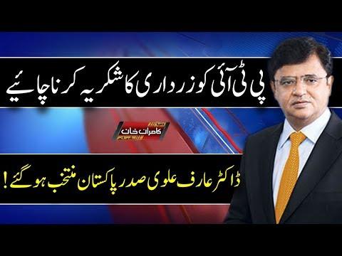 PTI Ko Zardari Ka Shukria Ada Karna Chahye – Dunya Kamran Khan Ke Sath