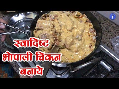 Bhopali Chicken Recipe in Hindi | By Ada
