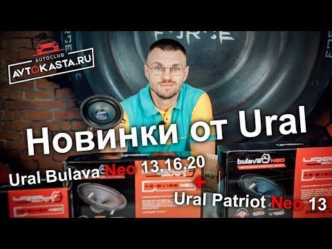 Новинки от Ural Bulava Neo а также новые Ural Patriot Neo