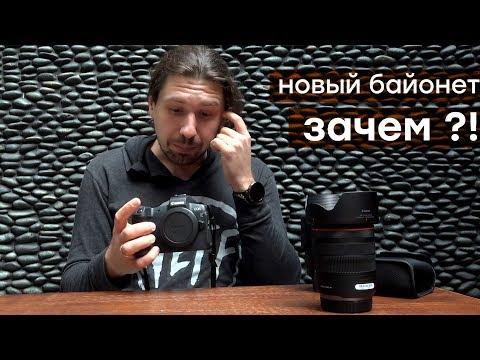 Первый взгляд на Canon EOS R. Быстрый обзор объективов