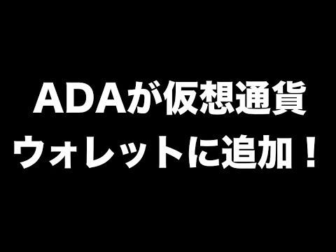 ADA仮想通貨ウォレットABRAに追加決定!【ウメの仮想通貨しゃべり場】