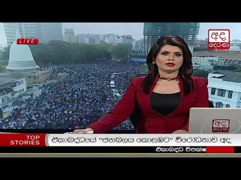 Ada Derana Prime Time News Bulletin 06.55 pm – 2018.09.05