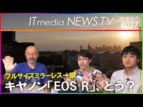 「EOS R」発表!! 選択肢が広がるフルサイズミラーレス一眼、どれを買う?【ITmedia NEWS TV】