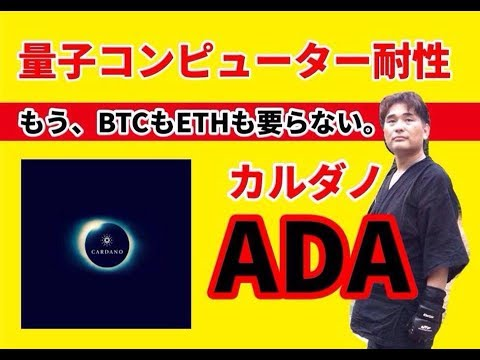 【ADA】量子コンピューター耐性で圧倒できる。