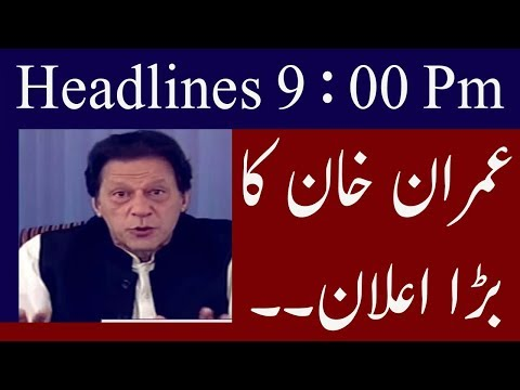 Neo News Headlines | 9 Pm | 7 September 2018