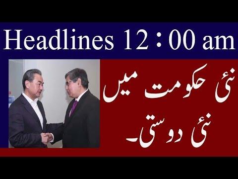 Neo news Headlines @ 12 Am | 8 September 2018