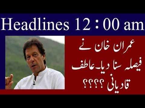 Neo News Headlines @ 12 Am | 7 September 2018