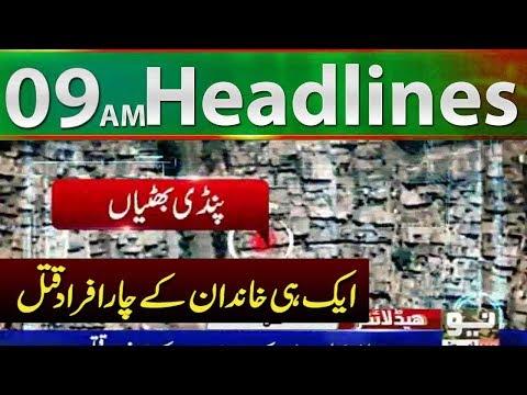Neo News Headlines, 09:00AM | Neo News | 08 September,2018