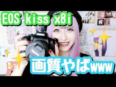 【高画質】あんりゴン、一眼カメラを買う。【EOS kiss X8i】