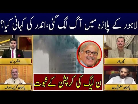 MM Alam Road Fire Reality Exposed | Neo News