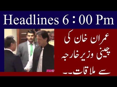 Neo News Headlines | 6 : 00 Pm | 9 September 2018