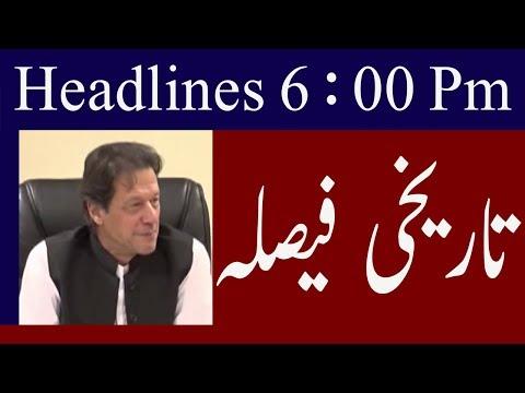 Neo News Headlines   6 : 00 Pm   9 September 2018