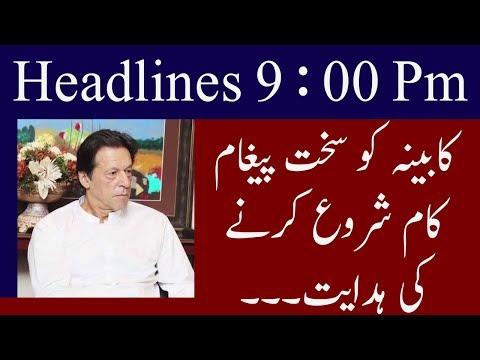 Neo News Headlines | 9 : 00 Pm | 9 September 2018
