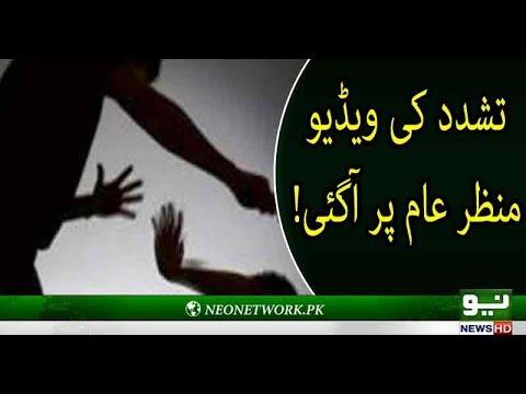 Torture on student in BZU Multan | Neo News