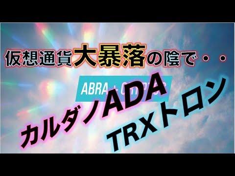 【仮想通貨ウォレットAbra】カルダノ ADAとトロンTRXが加りました。