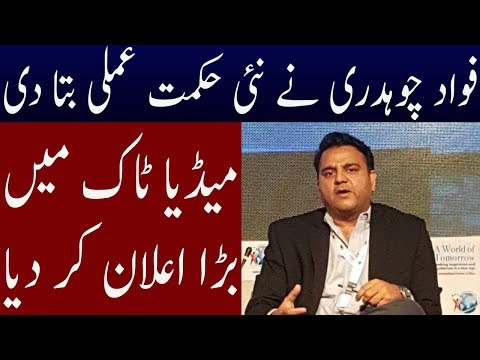 Fawad Chaudhary Media Talk | 10 September 2018 | Neo News