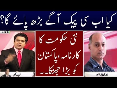 Khabar Kay Pechy | 10 September 2018 | Neo News