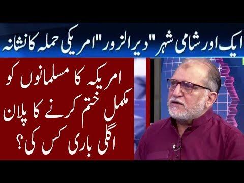 Harf E Raz With Orya Maqbol Jan | 10 September 2018 |Z Neo News