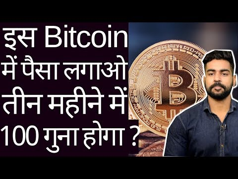 Earn 100 TImes from Bitcoin ? | Investment in Bitcoin RIght or Wrong ? | Cryptocurrency | Ripple