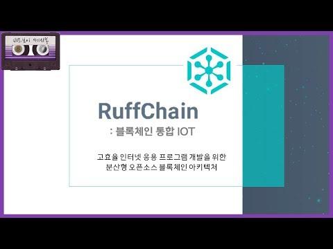 사물인터넷(IOT)을 위한 블록체인 프로젝트, 러프체인(RuffChain)입니다.