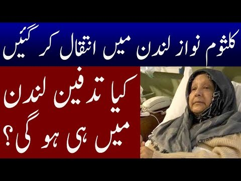 Big News About Kalsoom Nawaz | Neo News