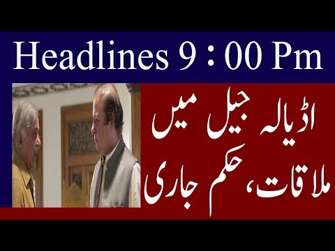 Neo News Headlines | 9 Pm | 11 September 2018