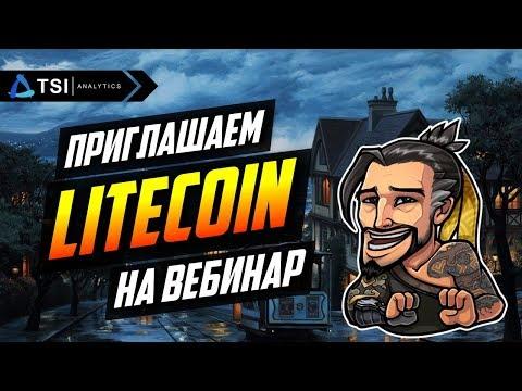 BITCOIN(BTC) идём на 5800! Прогноз на Litecoin(LTC) и EOS