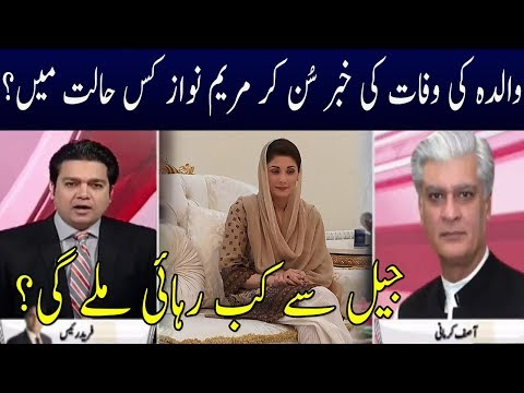 Khabar Kay Pechay | 11 September 2018 | Neo News