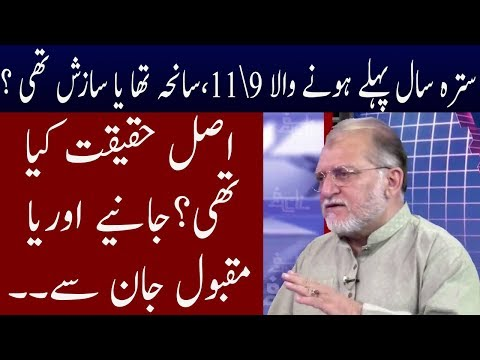 Orya Maqbol jan Expose Reality of 9/11 Conspiracy | Neo News