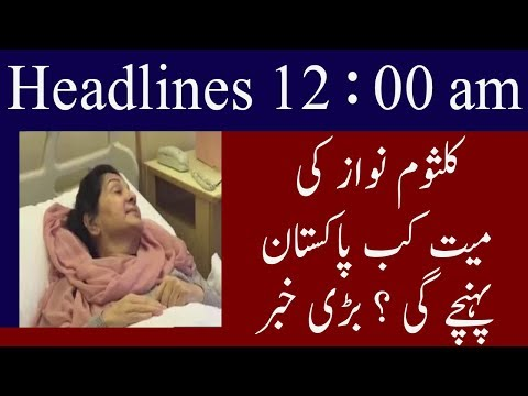 Neo News Headlines | 12 Am | 12 September 2018