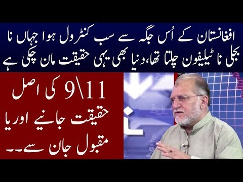 Harf E Raz With Orya Maqbol Jan | 11 September 2018 | Neo News