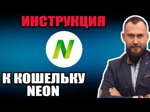 ⚙️ NEON WALLET  КОШЕЛЕК ДЛЯ NEO И ТОКЕНОВ NEP – 5   ИНСТРУКЦИЯ ДЛЯ НАЧИНАЮЩИХ