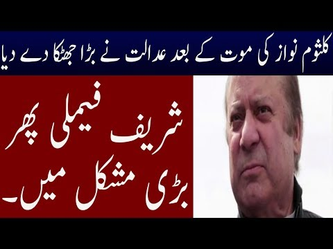 Case of Sharif Family | Neo News