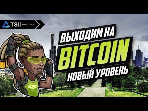 Прогноз на BITCOIN 💫 Обзор Cardano(ADA), TRON и Ravencoin