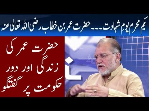 Harf E Raz With Orya Maqbol Jan | 12 September 2018 | Neo News