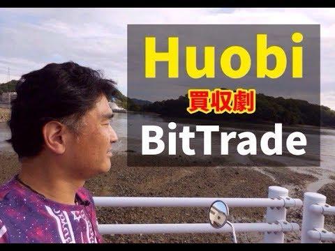 【ADA】HuobiとADAとビットトレード