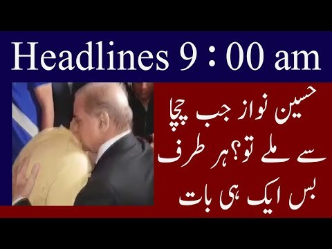 Neo News Headlines | 9 : 00 am | 13 September 2018