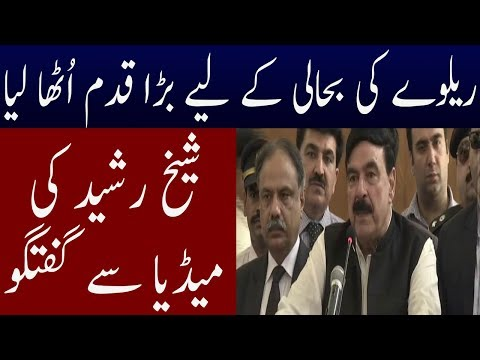 Sheikh Rasheed Media Talk | 13 Sept 2018 | Neo News