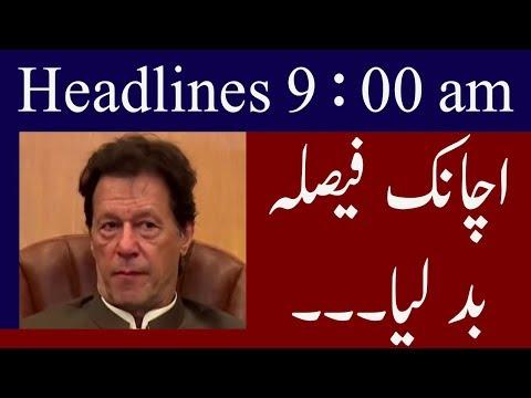 Neo News Headlines | 9 : 00 am | 13 September 2018
