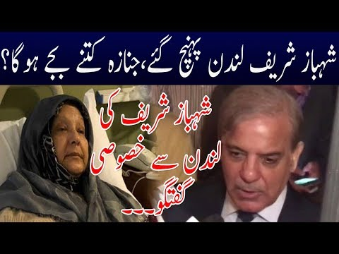 Shahbaz Sharif Exclusive Talk  | Neo News