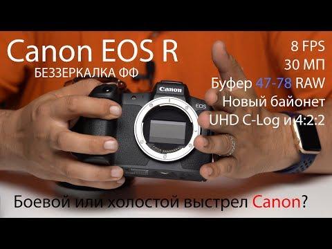 Canon EOS R: обзор и примеры фото до продажи