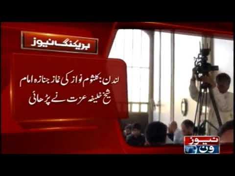 London: Kulsoom Nawaz Ki Namaz-e-Janaza Regent Park Masjid Main Ada Kardi Gai