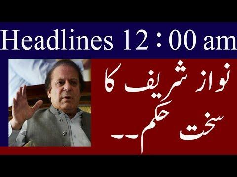Neo News Headlines | 12 : 00 am | 14 September 2018
