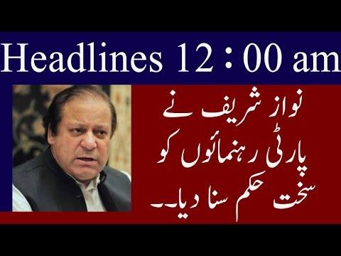 Neo News Headlines | 12 : 00 am | 13 September 2018