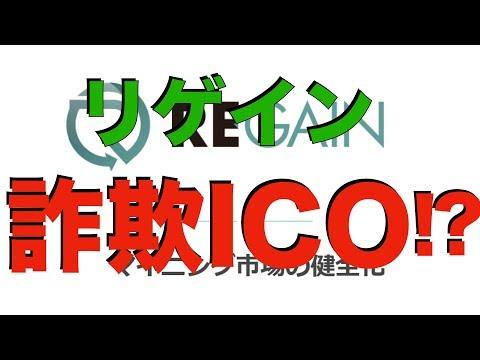 【スキャム】リゲイン 詐欺ICO?[仮想通貨][Cryptocurrency]